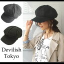 メール便送料無料(※代引不可)【シンプルキャスケット帽】かたちのきれいなマリンキャスケット。被るだけ