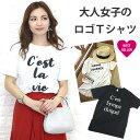 ★今だけ!限定価格★【大人女子のためのロゴTシャツ】【※返品...