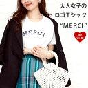★今だけ!限定価格★【大人女子のための「MERCI」ロゴTシ...