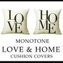 【メール便・送料無料】※代引不可※【モノトーンHOME&LOVEロゴクッションカバー(45cm×45cm)】LOVEとHOMEのロゴが入ったクッションカバー。ブ...
