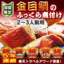 「ふっくら金目鯛の切り身・煮付けセット(秘伝のタレ付)レシピ...