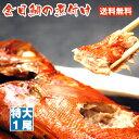 【送料無料】「静岡県伊豆下田産・超特大ふっくら金目鯛の煮付け...