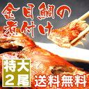 【送料無料】「静岡県伊豆下田産・超特大金目鯛の煮付けセット(2尾・秘伝のタレ2本付