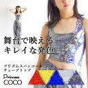 ダンス衣装/プリズム スパンコール チューブトップ(CJTE-01)[キッズダンス 衣装/子供