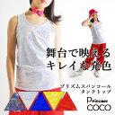 【ダンス衣装】プリズムスパンコール☆タンクトップ(CJTE-02)(100cm〜レディース)【キ