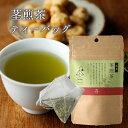 茶のみ 茎煎茶ティーバッグ