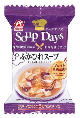 アマノフーズ ふかひれスープ10袋入