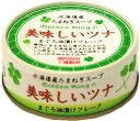 伊藤食品 美味しいツナ(まぐろ油漬けフレーク)