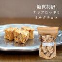 【冷蔵・直送】糖質制限チョコ ホワイト(約150g)【同梱不可】ユースイーツ