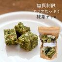 【冷蔵・直送】糖質制限チョコ 抹茶(約150g)【同梱不可】ユースイーツ