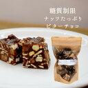 【冷蔵・直送】糖質制限チョコ ビター(約150g)【同梱不可】ユースイーツ