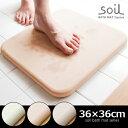 バスマット バス マット 洗面マット soil ソイル バスマット スクエア BATH MAT 珪藻土 速乾 36×36cm お風呂 洗面所 足拭きマット 吸水 自然素材 かわいい