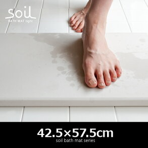 soilソイルバスマットBATHMATお風呂用お風呂洗面所珪藻土自然素材soil〔ソイル〕バスマットライトタイプホワイト