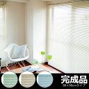 ブラインド アルミ ブラインドカーテン アルミブラインド blind かわいい カ-テン 北欧 遮熱 送料無料 88×98cm かわいい