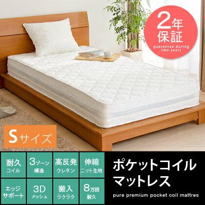 マットレス ポケットコイルマットレス ポケットコイル シングル 高反発 耐圧分散 2年保証付き 北欧 ベットマット ベッドマットレス 布団 コイルマットレス ウレタンマットレス おしゃれ 寝具 家具| シングルベッド シングルサイズ ベッドマット