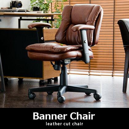 オフィスチェア Banner Chair(バナーチェア)| チェア 椅子 デスクチェア イス チェアー chair 北欧 モダン ミッドセンチュリー レザー おしゃれ レザースタイルデスクチェア いす