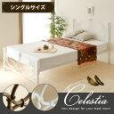ベッド シングルベッド 北欧 シングル アンティーク おしゃれ かわいい フレンチ フレーム