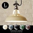 天井照明 シーリングライト ペンダントライト LED電球対応 北欧 ナチュラル アメリカンヴィンテージ ホーロー 琺瑯 Fi…