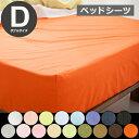布団カバー ダブル ベッドシーツカバー ベッドシーツ 布団カバー シーツ 寝具 コットン 綿100% シンプル カジュアル ダブルサイズ