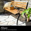 ベンチ ガーデン アウトドア バルコニー テラス 庭 椅子 ...