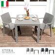 ガーデンテーブル&チェアー3点セット ラタン風 ガーデン テーブル セット チェア 椅子 かわいい 屋内外兼用 STERA(ステラ)3点セット 肘掛け グレー ブラック | (ガーデン家具 ガーデンチェア カフェテーブル セット)