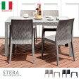 ガーデンテーブル&チェアー5点セット ラタン風 ガーデン テーブル セット チェア 椅子 かわいい バルコニー テラス STERA(ステラ)5点セット グレー ブラック | (ガーデン家具 ガーデンチェア カフェテーブル セット 庭)