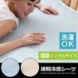 接触冷感 シーツ ひんやりシーツ シングル ネオクール シングルサイズ 節電 おすすめ ブルー アイボリー シーツのみの販売です