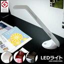 送料無料 デスクライト LED 卓上ライト デスクスタンド スタンドライト かわいい デスク照明 省エネ かわいい