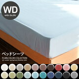 ボックスシーツ ワイドダブル 全20色 綿 100% 日本製 ベッドシーツ ボックスタイプ シーツ カバー 寝具 プレーン カラーコレクション ベッドカバー ワイドダブルサイズ ホワイト ナチュラル