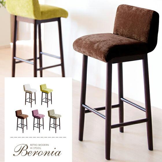 カウンターチェア カウンタースツール バーチェア 椅子 イス チェア 北欧 バースツール 木製 ハイチェア おしゃれ かわいい Beronia ベロニア グリーン ブラウン ベージュ 1脚単体販売 スツール