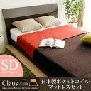 送料無料 セミダブル ベッド 木製ベッド マットレス 北欧 おしゃれ モダン フロアベッド マットレス付き