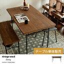 送料無料 ダイニングテーブル テーブル ダイニング 長方形 収納 ヴィンテージ 食卓 正方形 木製 カフェ シンプル ミッドセンチュリー 机