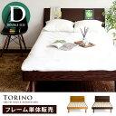 ダブルベッド ベッド ダブル フレーム 高さ調整可能 コンセント付 棚付 すのこ すのこベッド 桐すのこ おしゃれ 北欧 モダン ベッドフレーム 木製 おすすめ かわいい