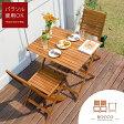 ガーデン テーブル エクステリア カフェ風 テラス バルコニー 3点セット シンプル 天然木材 レジャー アウトドア ROCCO〔ロッコ〕3点セット ガーデンファニチャー | ガーデニング 庭 おしゃれ オシャレ かわいい ベランダ 野外 屋外