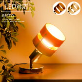 RETTO〔レット〕スタンドライト 照明|間接照明 ライト 北欧 フロアライト モダン おしゃれ スタンド テーブルライト リビング テーブルランプ LED ベッドサイド ランプ シンプル ナチュラル かわいい ベッド 卓上ライト スチール コンパクト インテリア 寝室 フロアスタンド