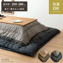 送料無料 こたつ布団 セット 長方形 205×285cm かわいい しじら織り 和風 モダン 日本製 かわいい