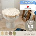 トイレ フタカバー 普通型 おしゃれ 日本製 トイレカバー 北欧 モダン トイレ サニタリー お手洗い おしゃれ 洗える シンプル ナチュラル ワードローブ トイレタリーシリーズ 普通型フタカバー ベージュ グリーン ブラウン デニム レザー