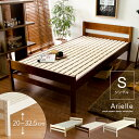 ベッド シングルベッド |フレーム 北欧 シングル ベッドフレーム 木製 フレームのみ コンパクト おしゃれ 白 高さ 調節 天然木 ミッドセンチェリー ローベッド Arielle(寝具 スノコ ナチ