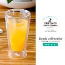 ガラス コップ ガラスコップ 洋食器 耐熱ガラス 二重構造 ダルトン dolton 北欧 グラス Double wall tumbler 280ml