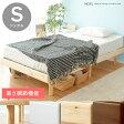 NORL〔ノール〕シングル サイズ ベッドフレーム 高さ調整可能 |おしゃれ 北欧 モダン ベッド フレーム 木製 ウォールナット ナチュラル コンパクト すのこベット シングルベッド すのこベッド インテリア 白 ホワイト シンプル スノコ かわいい ベットフレームのみ