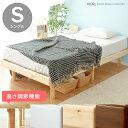 NORL〔ノール〕シングル サイズ ベッドフレーム 高さ調整可能 |おしゃれ 北欧 モダン ベッド フレーム 木製 ウォールナット ナチュラル コンパクト すのこベット シングルベッド すのこベッド