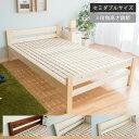 ベッド |フレーム 北欧 セミダブル ベッドフレーム 木製 フレームのみ コンパクト おしゃれ 白 高さ 調節 天然木 ミッドセンチェリー ローベッド Arielle(寝具 スノコ ナチュラル ベット