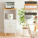 食器棚 キッチン 収納 レンジ台 ラック 木製 北欧 棚 レンジボード 収納ラック カップボード 2口コンセント ナチュラル