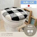トイレ フタカバー 普通型 トイレ用品 日本製 チェック 柄 トイレ サニタリー お手洗い 北欧 フタカバー おしゃれ 丸洗い