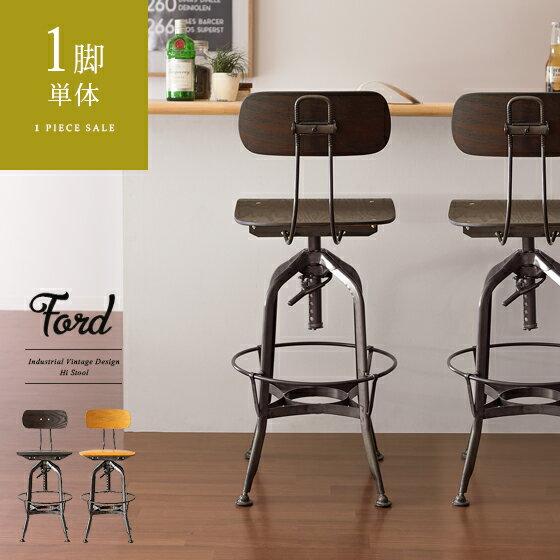 ダイニングチェア おしゃれ バーチェア 椅子 カウンターチェア 北欧 ハイタイプチェア ハイスツール インダストリアル 送料無料 ブルックリンスタイル 椅子 チェア チェアー 西海岸 完成品 イス ヴィンテージデザインハイタイプチェア FORD〔フォード〕チェア単体販売