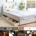 ベッド ロータイプベッド ダブル ベッドフレーム 木製 多機能モダンベッド PRIVEE〔プリヴェ〕ダブルサイズ マットレス無し 北欧 モダン ローベッド ロータイプ おしゃれ ナチュラル ロー 寝具