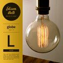 電球 E26 電球色 照明 カフェ 西海岸 ブルックリン 北欧 60w 26mm 26口金 e26 一般電球 edison bulb〔エジソンバルブ〕 グローブ...