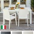 ガーデンテーブル&チェアー5点セット ラタン風 ガーデン テーブル セット チェア 椅子 かわいい バルコニー テラス STERA ステラ 5点セット 肘掛け グレー ブラック ホワイト | ガーデン家具 ガーデンチェア カフェテーブル ガーデンファニチャー ガーデンチェアー