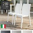 ガーデン チェアー 2脚 カフェ風 モダン 椅子 チェア バルコニー テラス ラタン風 屋外 かわいい おすすめ 2脚セット グレー ブラック ホワイト | (ガーデン家具 ガーデンチェア 庭 ベランダ バルコニー ガーデンファニチャー)