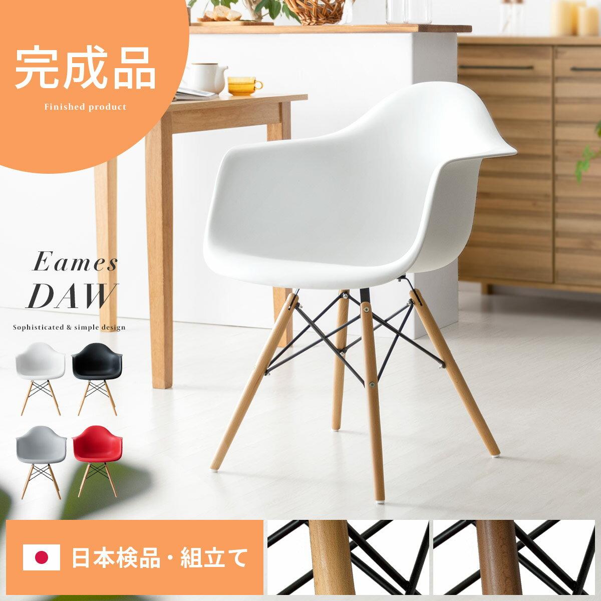 イームズチェア イームズ チェア パソコンチェア デスクチェア ダイニングチェア かわいい おしゃれ Eames DAW ウッド脚デザイン ホワイト レッド ブラック ブルー グリーン 椅子 イス チェアー いす